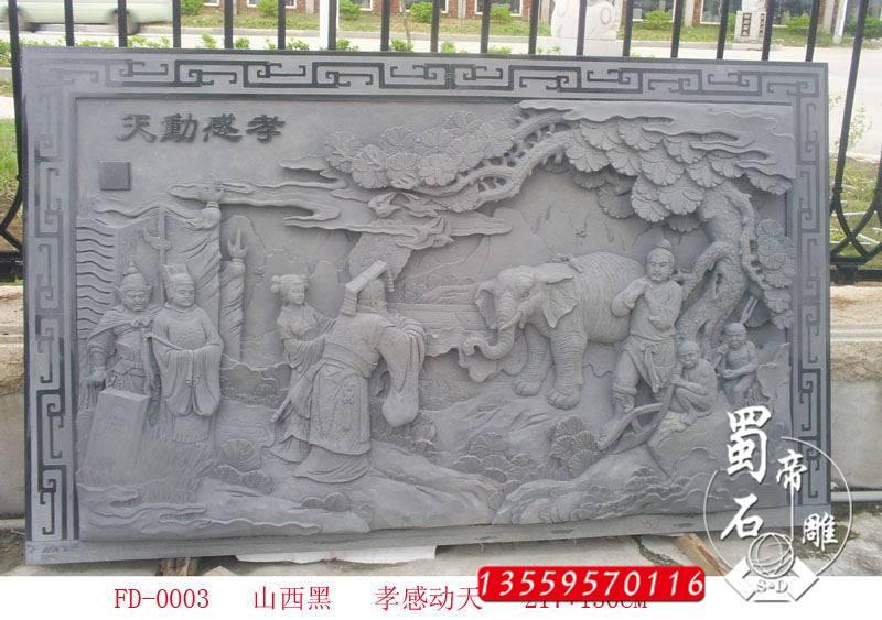 供应专业石雕浮雕文化墙 影碑 艺术浮雕