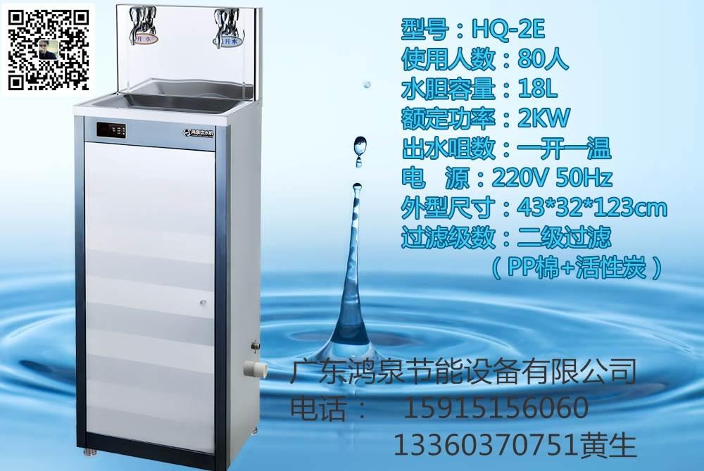 广东鸿泉节能不锈钢饮水机HQ-2E