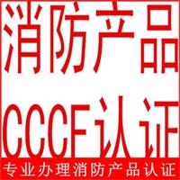 消防产品CCC认证介绍 消防CCC认证流程 消防CCCF认证费用