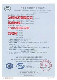 广州风机CCC认证 广州排烟防火阀CCC认证 广州防火门CCC认证