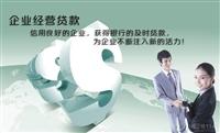 深圳经营贷款需要什么条件