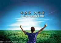 深圳经营贷款在深圳办理程序