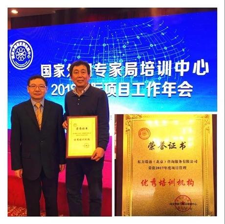 广州PMP培训机构东方瑞通喜获2017年度项目管理优秀培训机构