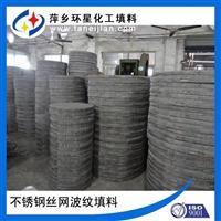 乙二醇精馏塔丝网波纹填料CY700型丝网波纹填料AX250型丝网填料