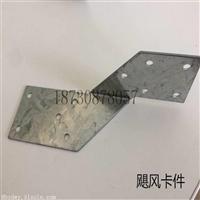 国标热镀锌木屋连接件-抗风拉片等木结构金属配件
