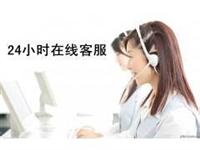 欢迎进入南京港华热水器各区港华售后服务维修总部电话