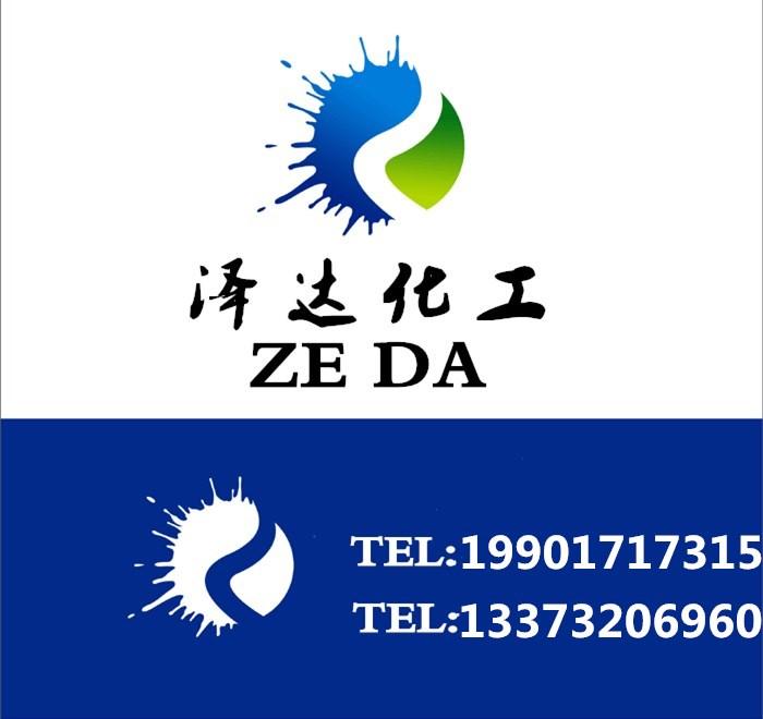 泽达化工回收有限公司