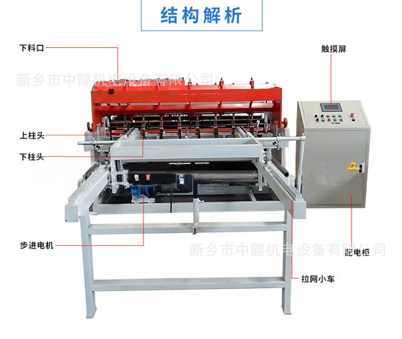 钢筋网片焊机生产厂家