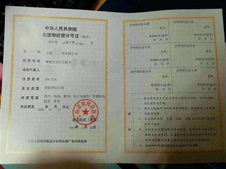 上海出版物经营许可证办理需要什么条件