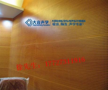 办公室专用孔木吸音板|办公司墙体吸音材料|穿孔吸音板厂家