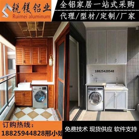 佛山全铝家具定制型材批发浴室柜橱柜