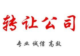 转让北京石家庄融资公司带许可