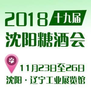 2018沈阳糖酒会-2018第十九届沈阳国际糖酒食品交易会
