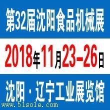 2018第三十二届沈阳国际食品机械、包装设备展览会