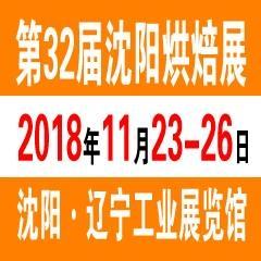 2018沈阳烘焙展-2018第三十二届中国沈阳烘焙展览会