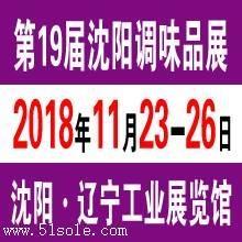 2018沈阳调味品展-2018第十九届沈阳国际调味品及食品配料博览会