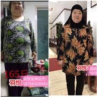 羽悦本草纤秀粉告诉你老年人适合减肥吗