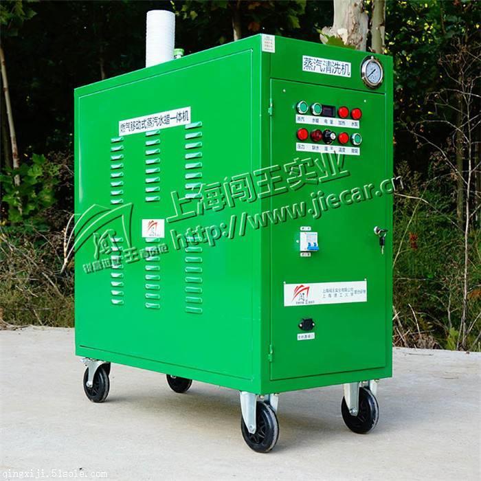 闯王CWR09A吉林节能型燃气移动洗车机有哪些优势
