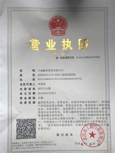 上海融资租赁公司转让