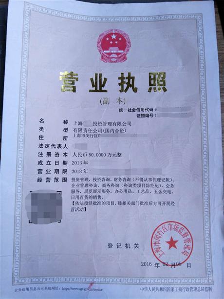 上海投资管理公司转让