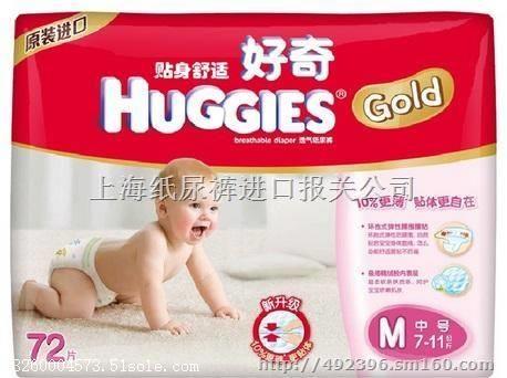 进口婴儿纸尿裤报关清关流程