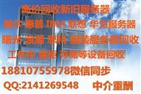 江苏啥服务器都收华为CH242V3刀片服务器回收