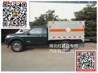 价格超低的皮卡民爆专用车郴州市一类危险品厢子 防爆箱厂家直销