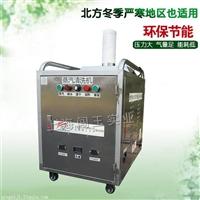 环保型蒸汽洗车设备