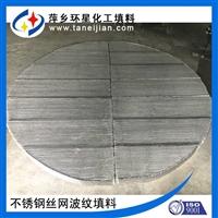 不锈钢波纹填料CY700型丝网波纹填料精馏效果好防壁流高效分离