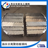 三相分离器不锈钢波纹板填料又称油水分离填料金属规整波纹填料