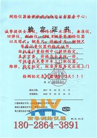 广东全站仪计量标定检测 出检定证书