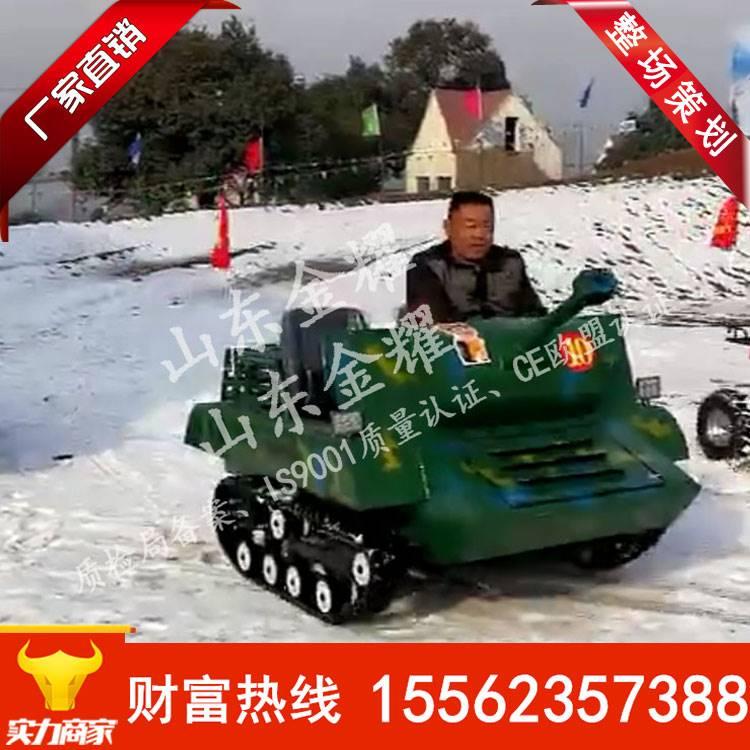其实你不懂我的心 雪地坦克车 冰雪游乐设备 全地形履带式 厂家