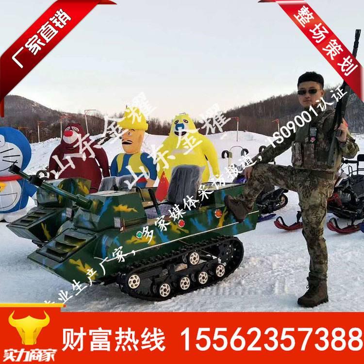 厂家热卖全自动越野坦克车 安全操作游乐坦克车 大型坦克车