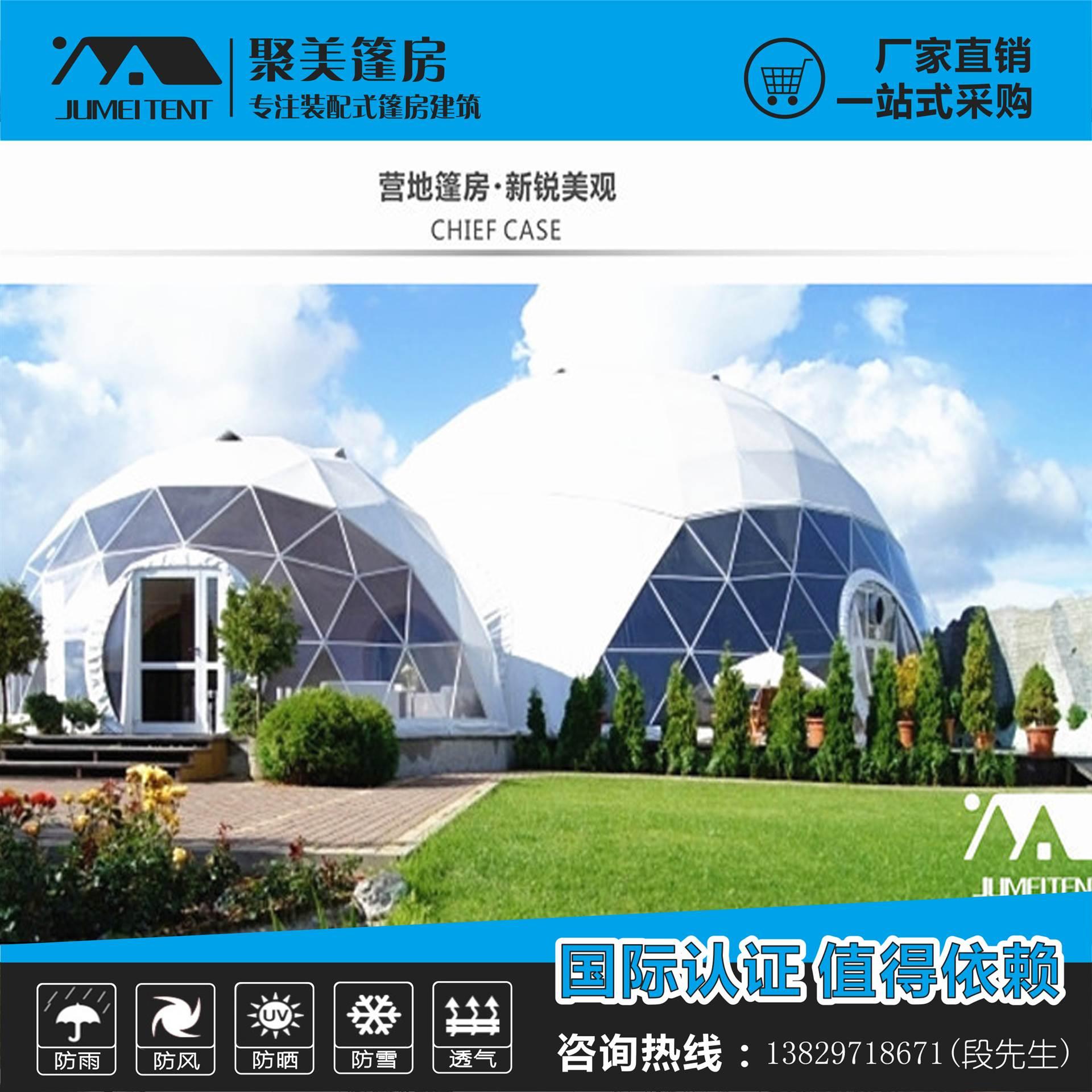 张家界5m酒店式旅游展览球形帐篷篷房 厂家供应