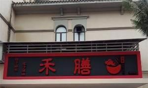 海洋主题餐厅设计/崇艺楼装饰sell/生态餐厅设计