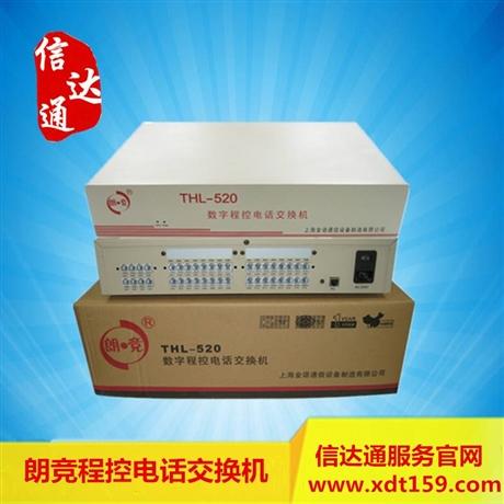 朗竞THL-520电话交换机销售调试维修设置售后