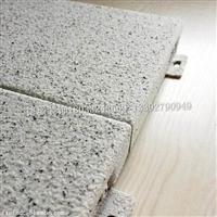 仿石纹铝单板生产厂家