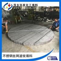 500型丝网波纹填料500不锈钢波纹填料高效精密蒸馏精馏塔填料