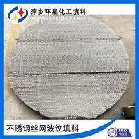 BX型丝网波纹填料CY型金属丝网波纹填料DZ1000型不锈钢丝网填料