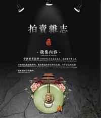 中国拍卖杂志出手藏品,中国艺海拍卖市场走势分析