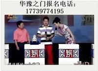 河南郑州华豫之门电话是多少 2019华豫之门海选时间地址