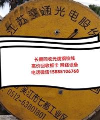 巴中高價回收有線光纜設備四川巴中高價回收GPFD業務板卡網線