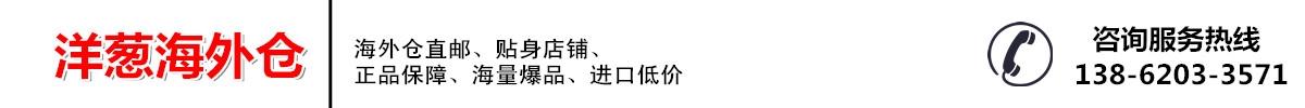 深圳市洋葱海外仓品牌管理有限公司
