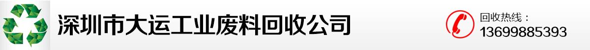 深圳市大运工业废料回收公司