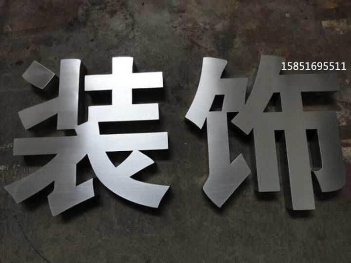 海南发光字制作厂家