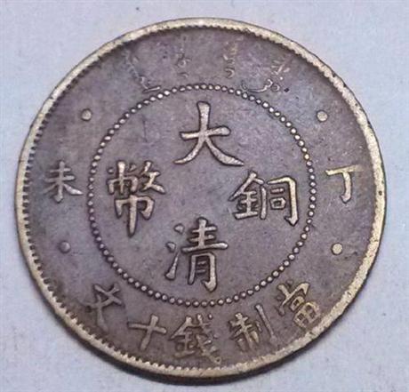 大清铜币拍卖   拍卖掉付佣金