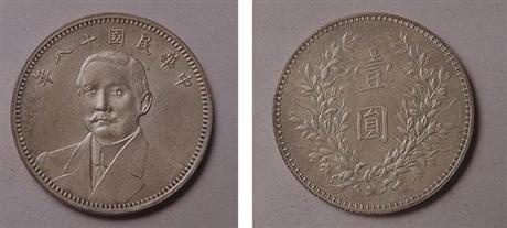 联合共鉴艺术品鉴定中心浅谈钱币鉴定技巧
