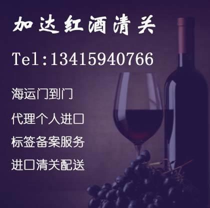 法国进口红酒提单出正本还是电放好
