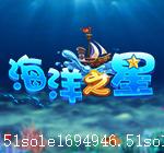 2018新版捕鱼游戏/最新版本捕鱼游戏