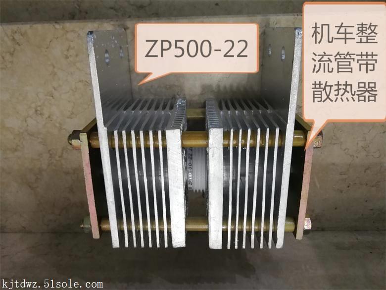 铁路机车整流管散热器ZP500-22